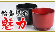 【漆器】輪島塗の魅力|【漆器】輪島塗の販売・通販サイト流派輪島